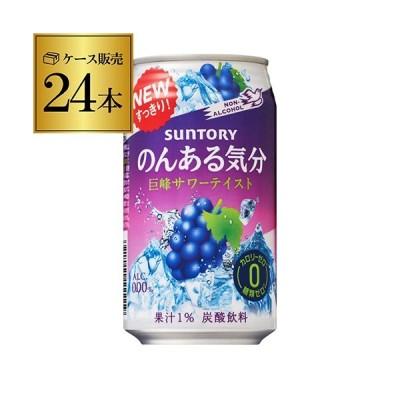 エントリー+5% 25.26限定 ノンアルコール チューハイ サントリー のんある気分巨峰テイスト 350mL×24缶ケース ノンアル 飲料 nonaL_grp 長S