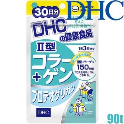 ゆうパケットのみ送料無料 ディーエイチシー DHC II型コラーゲン プロテオグリカン 90粒/30日分 鶏軟骨抽出物含有食品