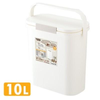 運べる防臭ペール 10S ふた付き ゴミ箱  GBED012  ごみ箱 ゴミ箱 ダストボックス ペール トラッシュボックス ふた付き フタ付き 蓋付き