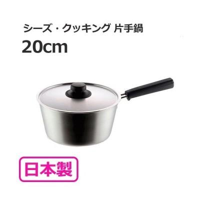 片手鍋 20cm シーズ・クッキング