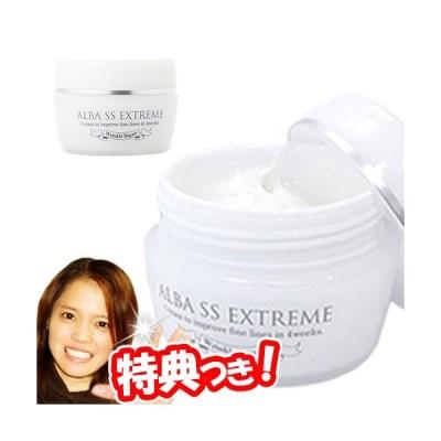 ALBA アルバSSエクストリーム 30ml 美容クリーム 美容ゲル 日本製化粧品 スキンケアクリーム