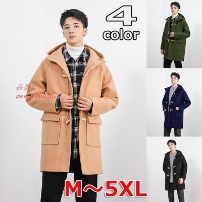 ダッフルコート ラシャコートメンズ フード付き ロング丈 ジャケット 大きいサイズあり メルトン生地 秋冬コーデ かっこいい おしゃれ トグルボタン 防寒着