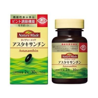 大塚製薬 ネイチャーメイド アスタキサンチン  30粒 / 機能性表示食品