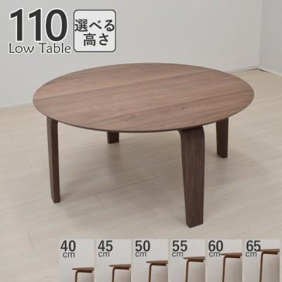 セミオーダー 座卓 センターテーブル ダイニングテーブル 低め 高さ 40cm 50cm 65cm marut110-351wn-cut ウォールナット色 アウトレット 5s-2k so nk