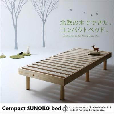 天然木すのこベッド セミシングル ベッドフレームのみ ショート丈 高さ調節 ミニクライン ベッドフレーム単品 すのこベット SS
