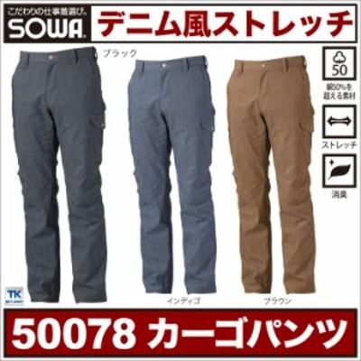 作業ズボン 作業服 作業着 デニム風ストレッチ カーゴパンツ G.GROUND sw-50078