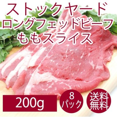 牛肉 送料無料 ストックヤード ロングフェッドビーフ モモスライス 200g×8パック