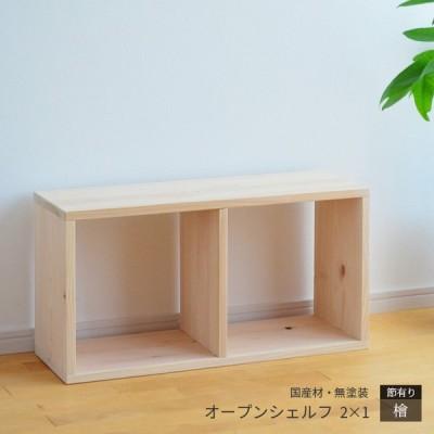 本棚 書棚 シェルフ スクエアシェルフ 2×1 SQ-HNK2x1 ひのき節あり 68cm幅 無垢材 sny work's 完成品 オープンシェルフ 天然素材 木製 日本製 送料無料