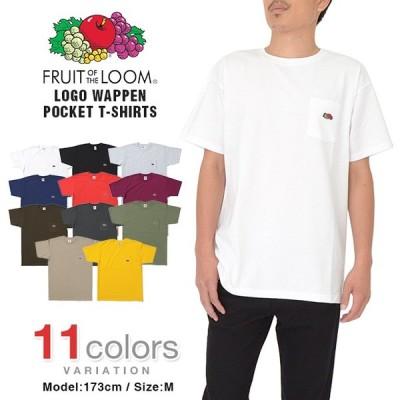フルーツオブザルーム Tシャツ ポケット ポケT メンズ レディース FRUIT OF THE LOOM