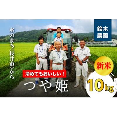 A095 【令和2年産】鈴木農園「つや姫」10kg (5kg×2袋)
