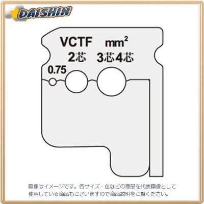 ジェフコム ワイヤーストリッパー替刃 DVC-075KP [A011210]