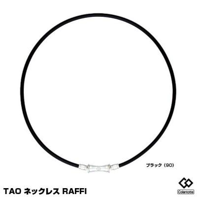 コラントッテ(Colantotte) ABAPF TAO ネックレス RAFFI