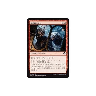マジック・ザ・ギャザリング 無差別な怒り / イニストラードを覆う影(日本語版)シングルカード SOI-180-C