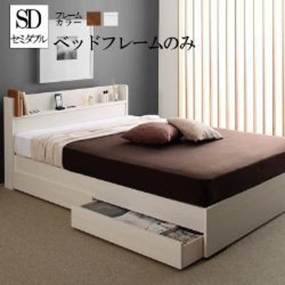 送料無料 ベッド ベッドフレームのみ セミダブル 収納 工具いらずの組み立て 分解簡単 収納ベッド Lacomitaラコミタ ベッドフレームのみ