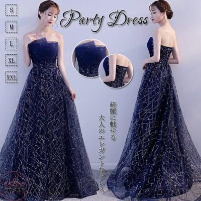 パーティードレス レディース 結婚式 大きいサイズ ワンピース ロング丈 ワンピース チューブトップドレス 大人 上品 お呼ばれ 20代 30代 40代 50代