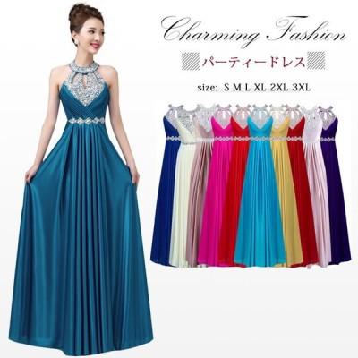 パーティードレス カラードレス ロングドレス イブニングドレス ホルダーネック キラキラ 光沢感 カラー豊富 ブライズメイド レースアップ