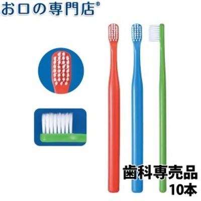 【30日ポイント5%】送料無料 Ci デンタルコロン 4列歯ブラシ Mふつう 10本 先細毛 歯科専売品