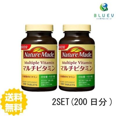 大塚製薬 NATURE MADE ネイチャーメイド マルチビタミン 100日分(100粒) ×2セット
