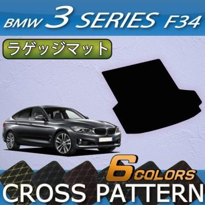 BMW 3シリーズ F34 グランツーリスモ ラゲッジマット (クロス)