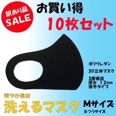 洗えるマスク 黒 Mサイズ 薄手タイプ 10枚セット 3層構造 柔らかマスク