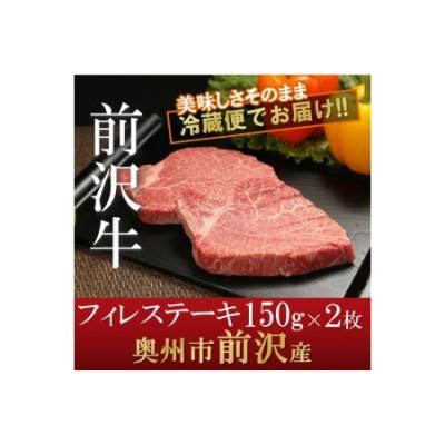前沢牛フィレステーキ150g×2枚セット【冷蔵発送★お届け日指定をお忘れなく!】 ブランド牛肉[U037]
