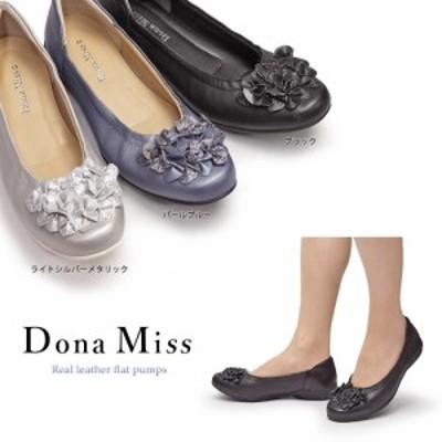 ドナミス 靴 パンプス 6261 レディース 本革 レザー フラワーモチーフ フラット バレエパンプス Dona Miss 6261 TT コンフォートシューズ