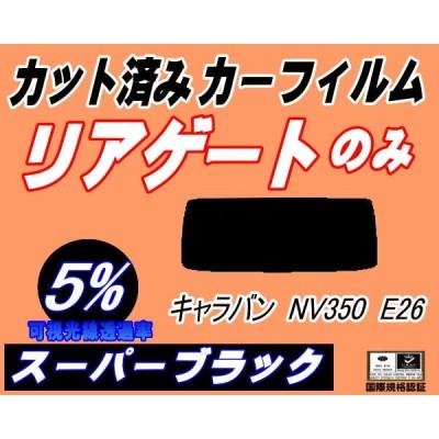 リアガラスのみ (s) キャラバン NV350 E26 (5%) カット済み カーフィルム VR2E26 VW2E26 VW6E26 ニッサン