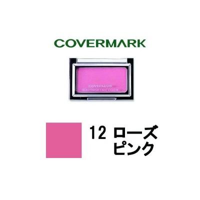 定形外は送料296円から リアルフィニッシュ フェイスカラー 12 ローズピンク カバーマーク ( covermark / カバマ / 頬紅 )