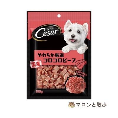 在庫処分 シーザースナック 厳選コロコロビーフ 100g 犬 おやつ ◆賞味期限 2020年3月