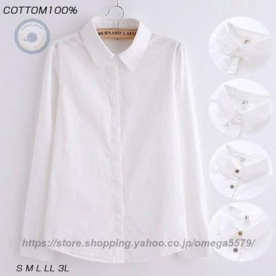白シャツ レディース 長袖 ワイシャツ ブラウス トップス オフィス 綿 コットン 丸襟 襟付き 大きサイズ 無地
