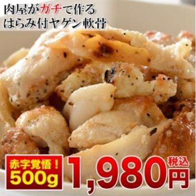 【はらみ付き鶏のヤゲンの軟骨 4人前 500g】直火とオーブンで旨味を閉じ込めた 軟骨のコリコリとハラミの旨味【冷凍】