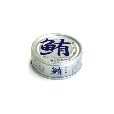 ds-2151324 鮪ライトツナフレーク 缶詰 【オイル無添加 24缶】 各70g 賞味期限3年 化学調味料無添加 〔家庭用 食材 食料品〕 (ds2151324)