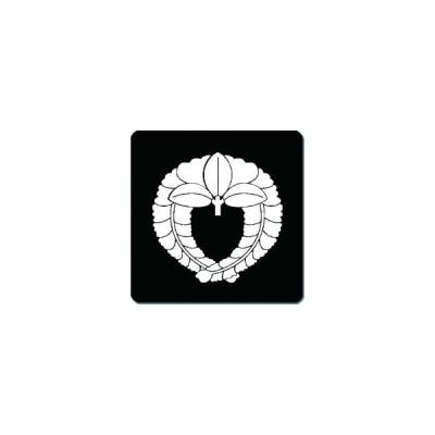 家紋シール 違い下がり藤紋 24cm x 24cm KS24-0034W 白紋