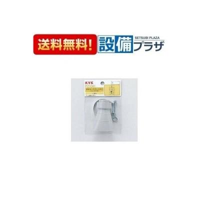 ★[PZ1041]KVK 排水ホース差し込み口(バンド付)