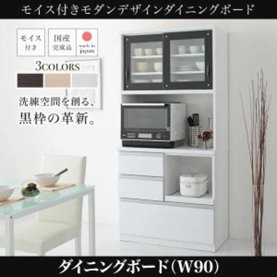 キッチンボード おしゃれ 幅90 モイス付き 黒 白