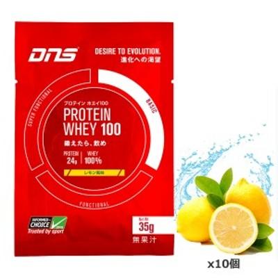 【ゆうパケット配送対象】DNS ディーエヌエス プロテインホエイ100 レモン味 35g x10個 プロテイン 筋トレ 運動 エクササイズ ダイエッ