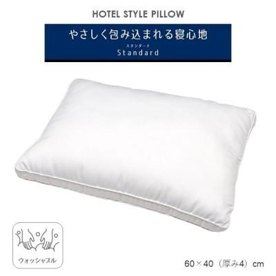 ホテルスタイル ピロー/枕 〔スタンダード(枕単品)〕 約幅60×奥行40×高さ4cm 洗える 〔ベッドルーム 寝室〕