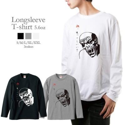 Tシャツ ロンT 長袖 メンズ 男女兼用 モンスター ヴァンパイア おもしろ ホラー メンズファッション ロングTシャツ