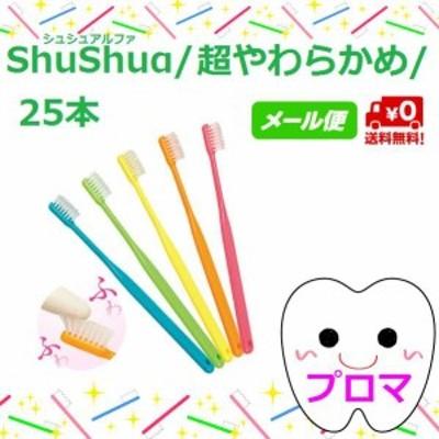 ◆送料無料(メール便)◆ShuShuα(シュシュアルファ)【超やわらかめ】25本セット(