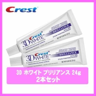 ★安心の国内発送★ クレスト 歯磨き粉 3D ホワイト ブリリアンス 2個セット 24g ホワイトニング crest 3d クレスト3d