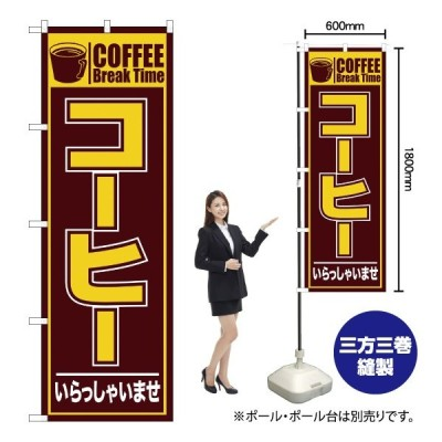 のぼり コーヒー いらっしゃいませ No.26499