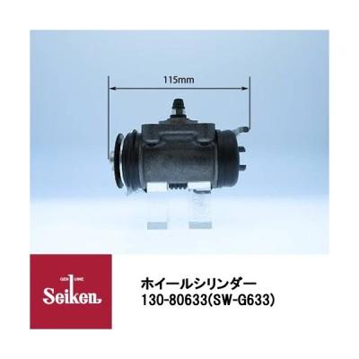 Seiken 制研化学工業 ブレーキホイールシリンダー 130-80633 代表品番:44100-89TF8/1K06-26-610