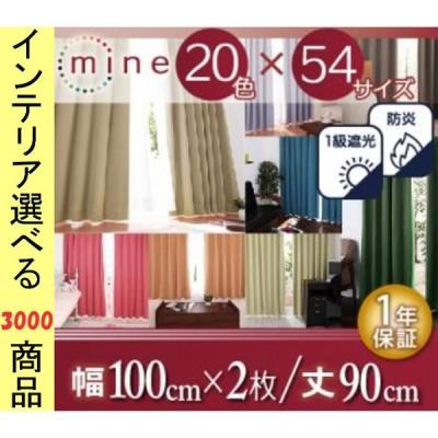 カーテン ドレープ 100×90cm ポリエステル 無地 防炎 1級遮光 日本製 2枚組 20色展開 YC840703001