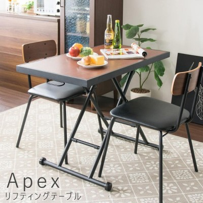 Apex(アペックス) リフティングテーブル ローテーブル センターテーブル 昇降式テーブル リビングテーブル 送料無料