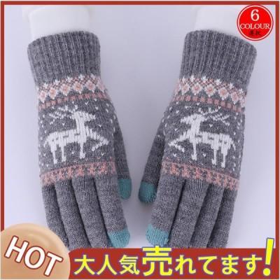 鹿のデザイン ダブル きれいめ かわいい 秋冬 手袋  レディース 手ぶくろ グローブ  大人用 厚手 裏起毛