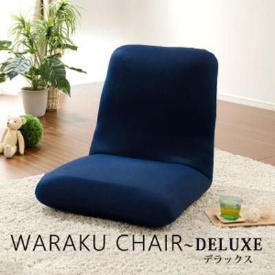 座椅子 おしゃれ 日本製 折りたためる コンパクト 大人気の座椅子シリーズ「Waraku DELUXE」すわり心地の良い こたつに!ギフト プレゼン