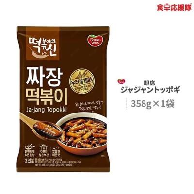 即席 ジャジャン ラッポッキ 2人前 ドンウォン トッポキ おやつ 辛い 韓国料理