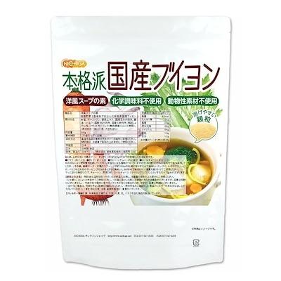 洋風スープの素 本格派国産ブイヨン 500g 化学調味料無添加 動物性素材不使用 [01]