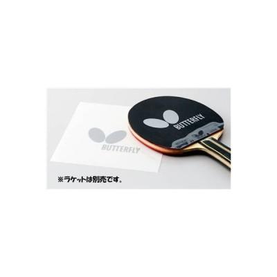 【ネコポス対応】 バタフライ/Butterfly 卓球 ラバー保護用 粘着フィルム III 75650
