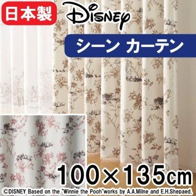 カーテン ディズニー 100×135cm  プー シーン  日本製  M-1104 BE  M-1105 P